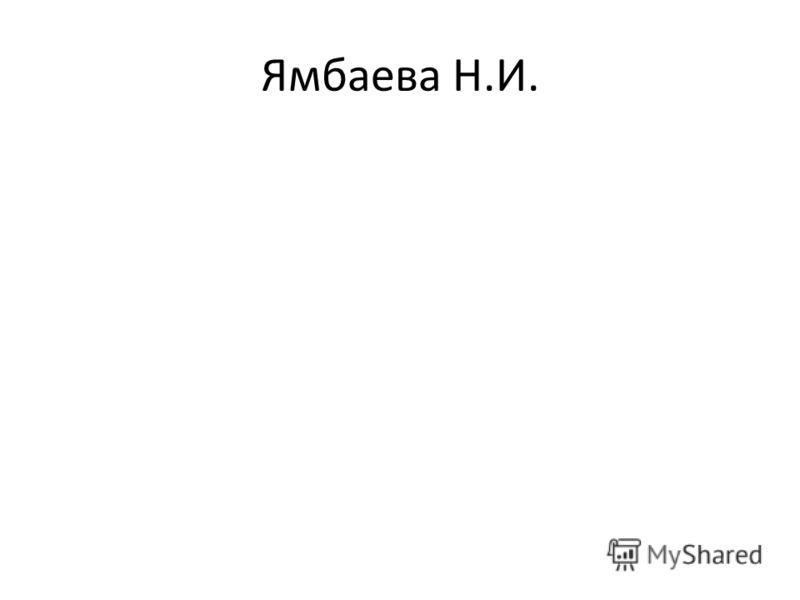 Ямбаева Н.И.