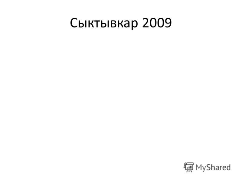 Сыктывкар 2009