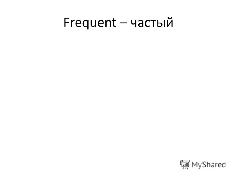 Frequent – частый