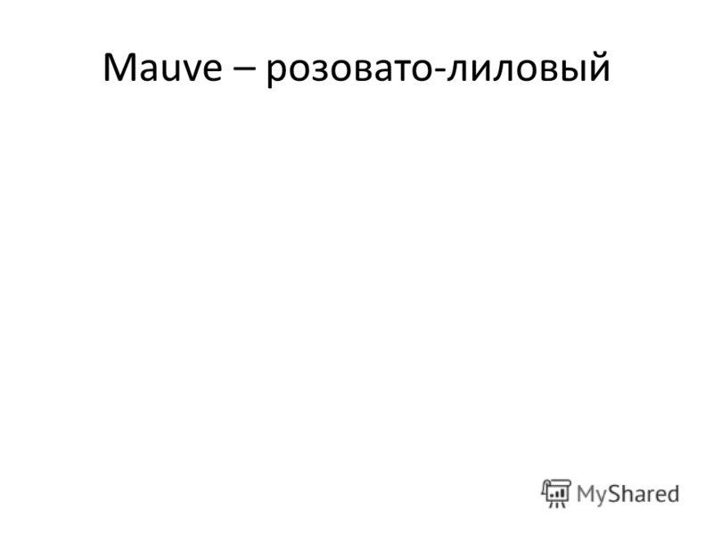 Mauve – розовато-лиловый