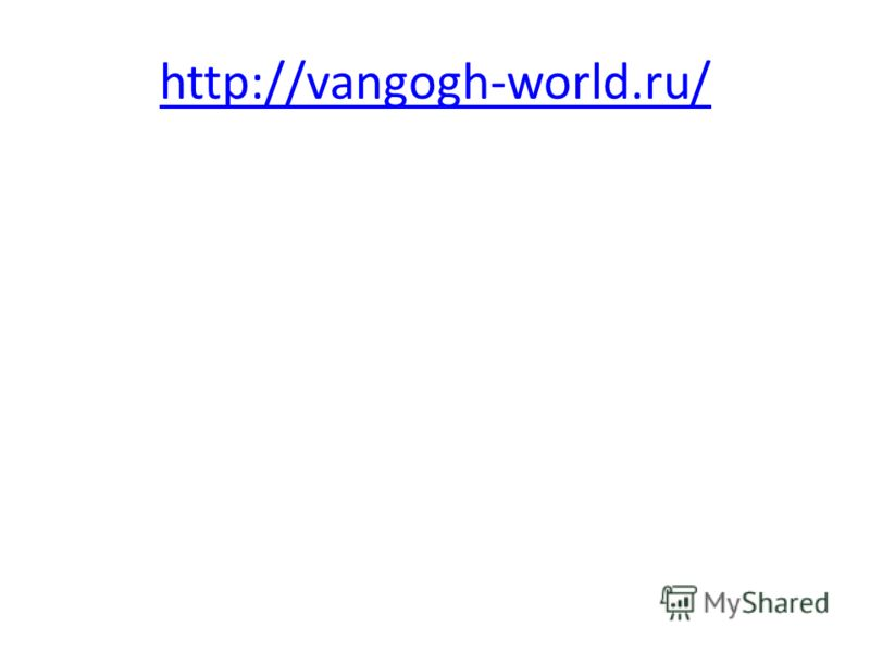 http://vangogh-world.ru/
