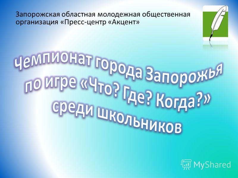 Запорожская областная молодежная общественная организация «Пресс-центр «Акцент»