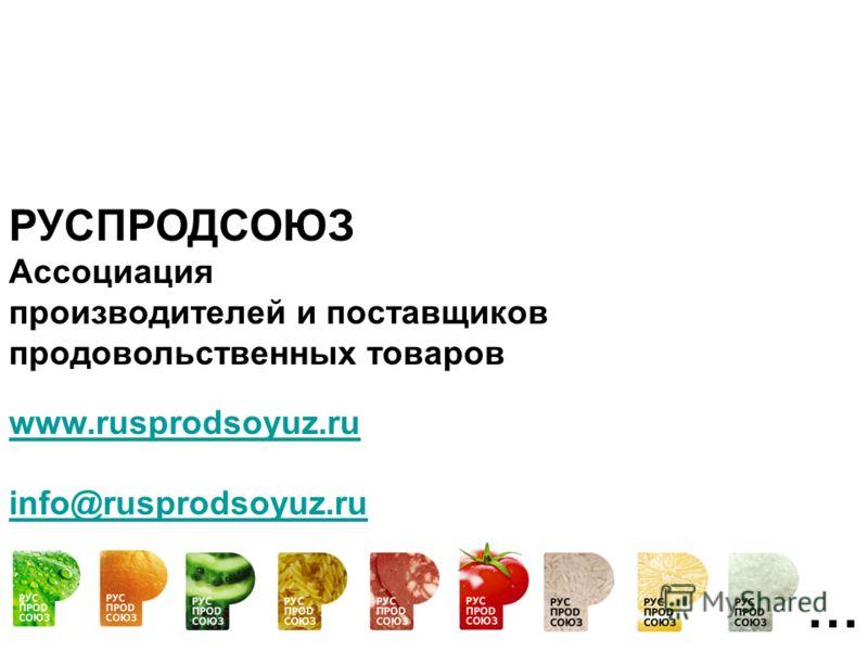 … РУСПРОДСОЮЗ Ассоциация производителей и поставщиков продовольственных товаров www.rusprodsoyuz.ru info@rusprodsoyuz.ru