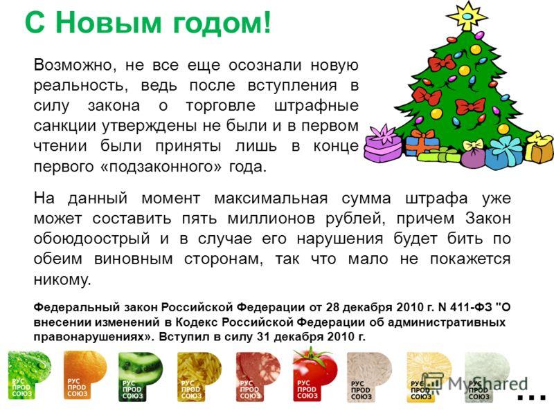 … С Новым годом! На данный момент максимальная сумма штрафа уже может составить пять миллионов рублей, причем Закон обоюдоострый и в случае его нарушения будет бить по обеим виновным сторонам, так что мало не покажется никому. Федеральный закон Росси