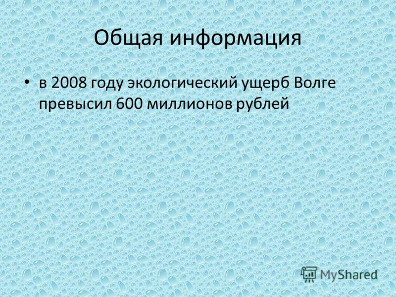 Общая информация в 2008 году экологический ущерб Волге превысил 600 миллионов рублей