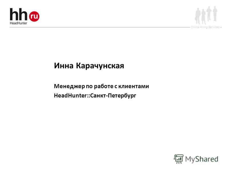 Online Hiring Services Инна Карачунская Менеджер по работе с клиентами HeadHunter::Санкт-Петербург