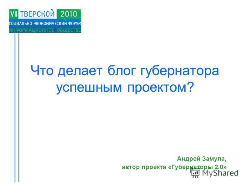 Что делает блог губернатора успешным проектом? Андрей Замула, автор проекта «Губернаторы 2.0»