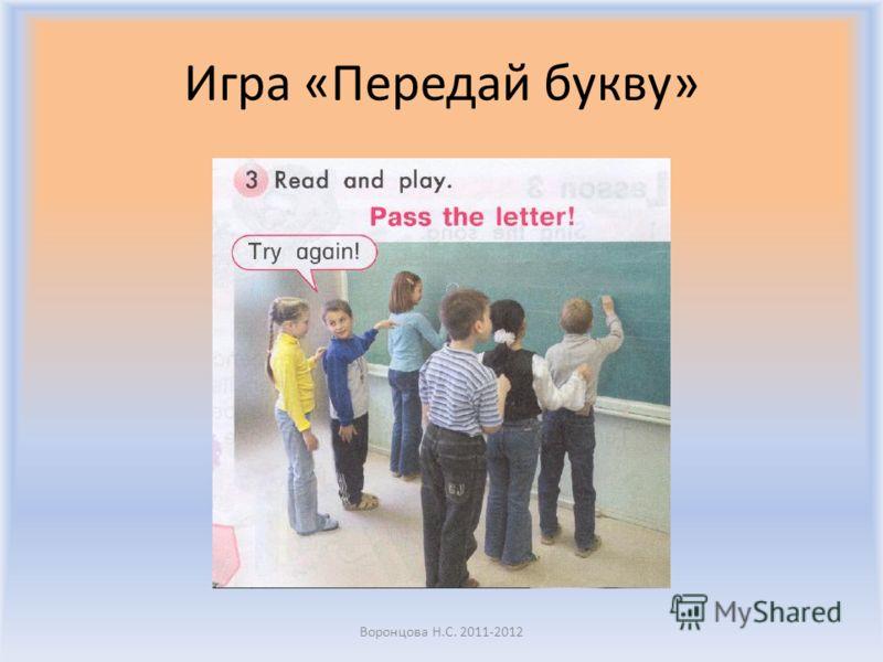Игра «Передай букву» Воронцова Н.С. 2011-2012
