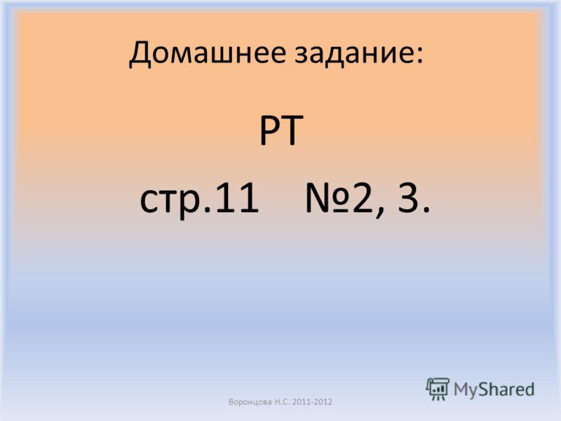Домашнее задание: РТ стр.11 2, 3. Воронцова Н.С. 2011-2012