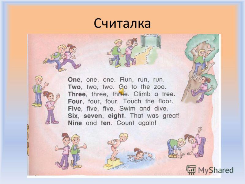 Считалка Воронцова Н.С. 2011-2012