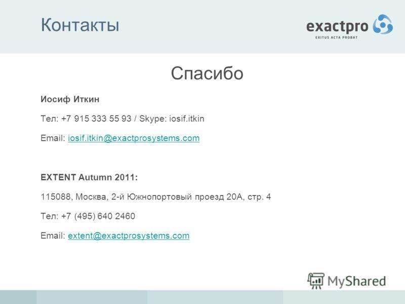 Контакты Спасибо Иосиф Иткин Тел: +7 915 333 55 93 / Skype: iosif.itkin Email: iosif.itkin@exactprosystems.comiosif.itkin@exactprosystems.com EXTENT Autumn 2011: 115088, Москва, 2-й Южнопортовый проезд 20A, стр. 4 Тел: +7 (495) 640 2460 Email: extent