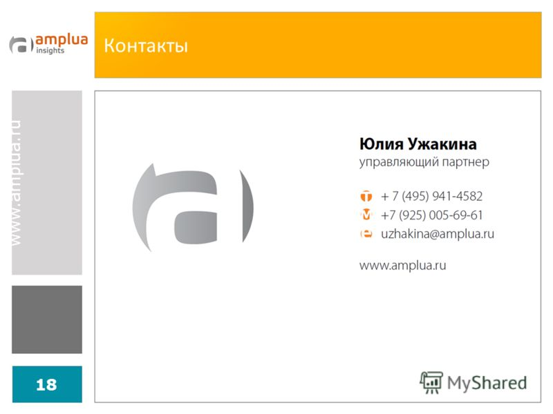 www.amplua.ru 18 Контакты