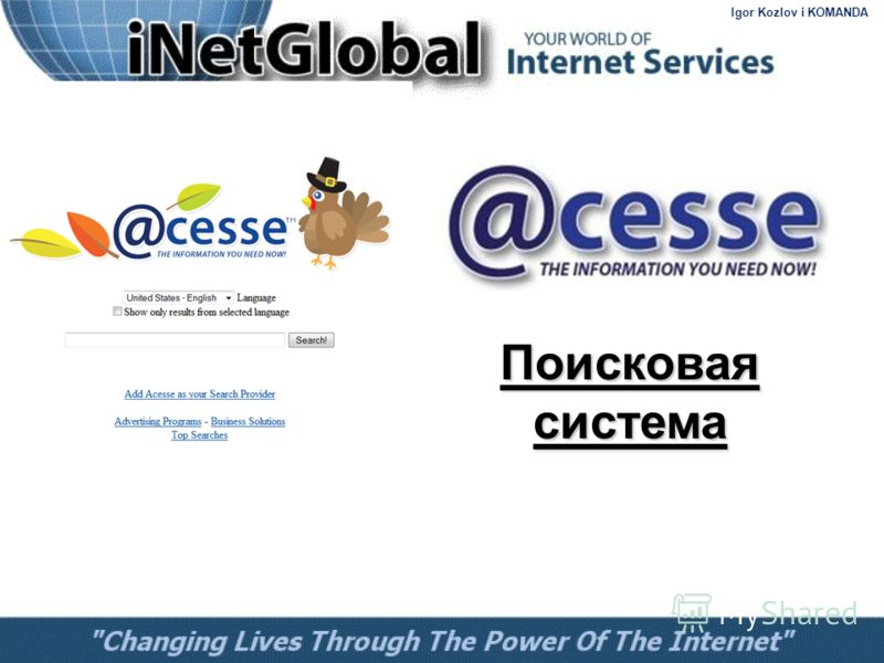Поисковая система Igor Kozlov i KOMANDA