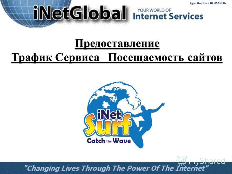 Предоставление Предоставление Трафик Сервиса Посещаемость сайтов Igor Kozlov i KOMANDA