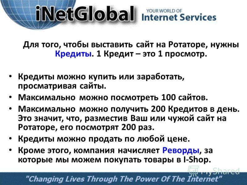 Для того, чтобы выставить сайт на Ротаторе, нужны Кредиты. 1 Кредит – это 1 просмотр. Кредиты можно купить или заработать, просматривая сайты. Максимально можно посмотреть 100 сайтов. Максимально можно получить 200 Кредитов в день. Это значит, что, р