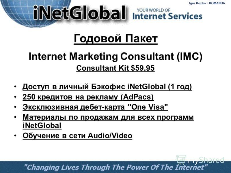 Годовой Пакет Internet Marketing Consultant (IMC) Consultant Kit $59.95 Доступ в личный Бэкофис iNetGlobal (1 год) 250 кредитов на рекламу (AdPacs) Эксклюзивная дебeт-карта