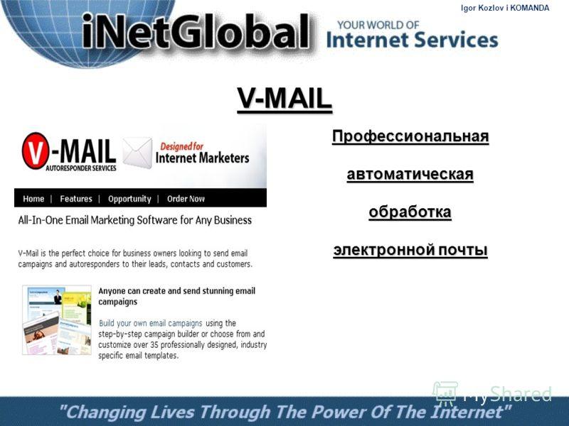 V-MAIL Профессиональнаяавтоматическаяобработка электронной почты Igor Kozlov i KOMANDA