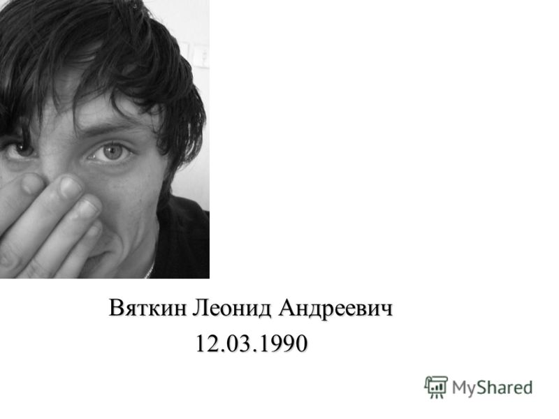 Вяткин Леонид Андреевич 12.03.1990