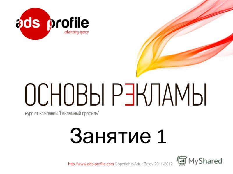 Занятие 1 http://www.ads-profile.com Copyrights Artur Zotov 2011-2012