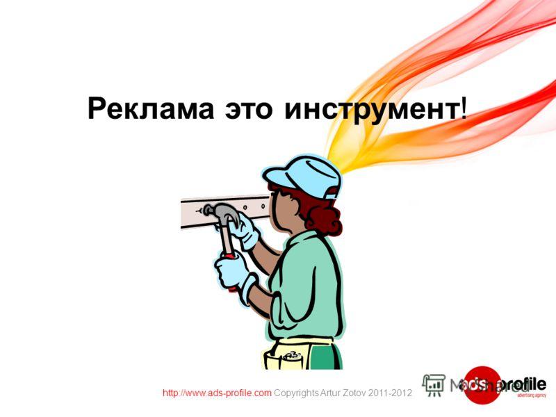 Реклама это инструмент! http://www.ads-profile.com Copyrights Artur Zotov 2011-2012