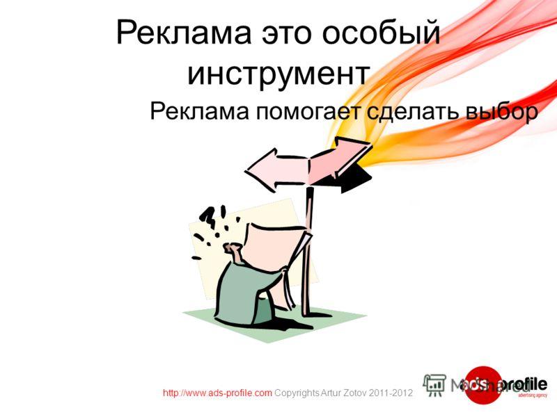 Реклама это особый инструмент http://www.ads-profile.com Copyrights Artur Zotov 2011-2012 Реклама помогает сделать выбор