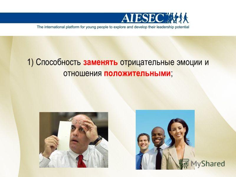 1) Способность заменять отрицательные эмоции и отношения положительными ;