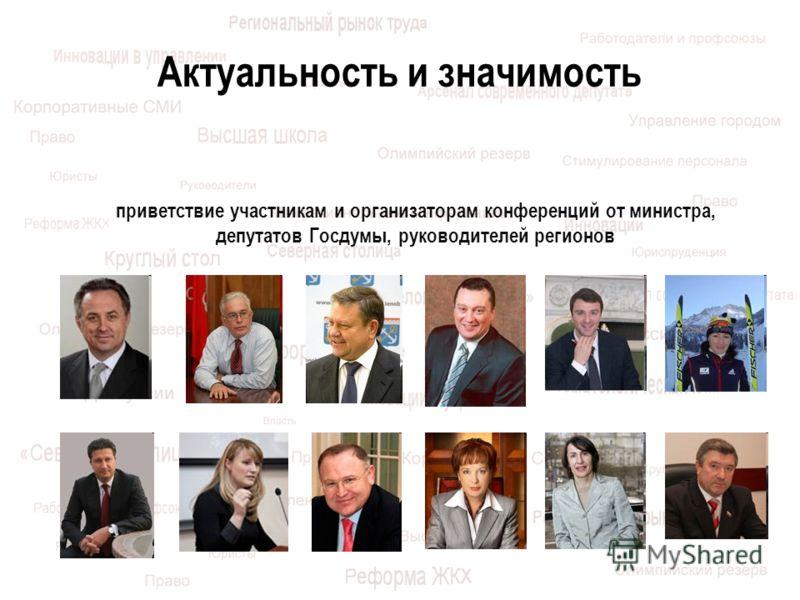 Актуальность и значимость приветствие участникам и организаторам конференций от министра, депутатов Госдумы, руководителей регионов