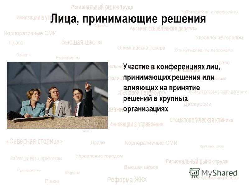 Лица, принимающие решения Участие в конференциях лиц, принимающих решения или влияющих на принятие решений в крупных организациях
