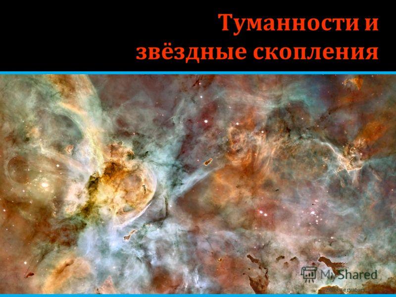 Туманности и звёздные скопления zelobservatory.ru