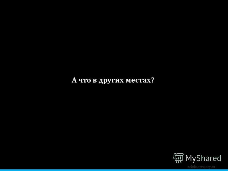 zelobservatory.ru А что в других местах?