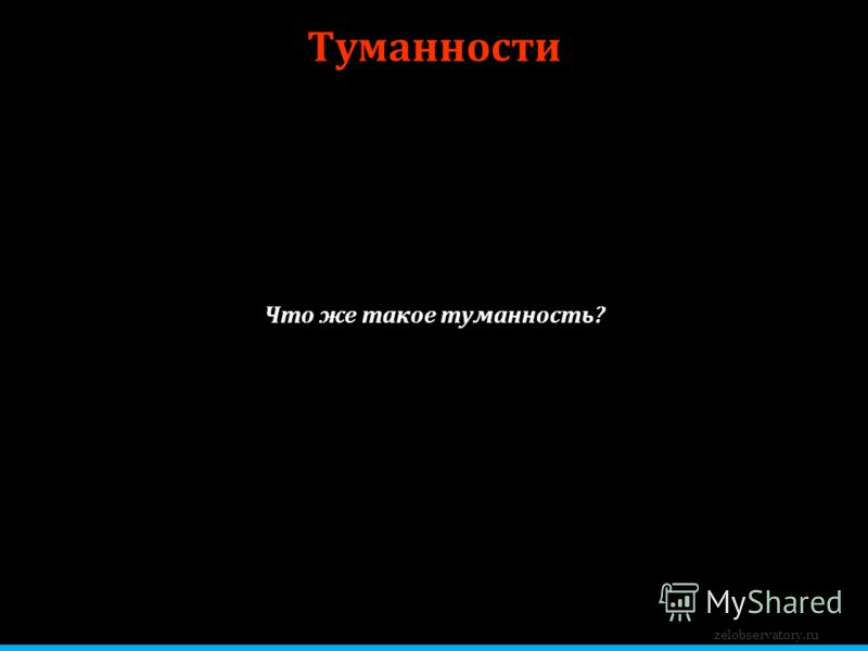 Туманности zelobservatory.ru Что же такое туманность?