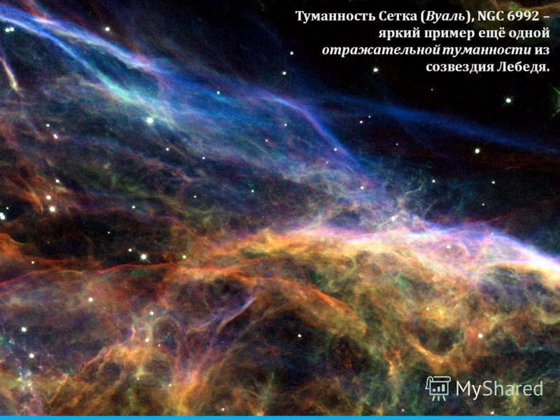 zelobservatory.ru Туманность Сетка (Вуаль), NGC 6992 – яркий пример ещё одной отражательной туманности из созвездия Лебедя.