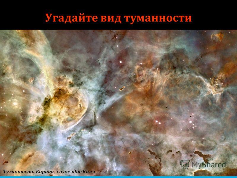 zelobservatory.ru Угадайте вид туманности Туманность Карина, созвездие Киля