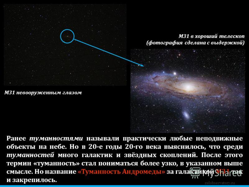 Ранее туманностями называли практически любые неподвижные объекты на небе. Но в 20-е годы 20-го века выяснилось, что среди туманностей много галактик и звёздных скоплений. После этого термин «туманность» стал пониматься более узко, в указанном выше с