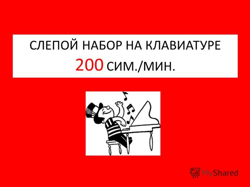 СЛЕПОЙ НАБОР НА КЛАВИАТУРЕ 200 СИМ./МИН.