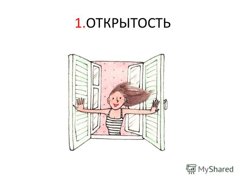 1.ОТКРЫТОСТЬ