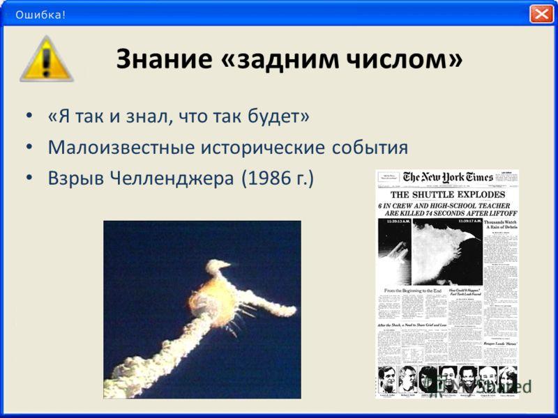 Знание «задним числом» «Я так и знал, что так будет» Малоизвестные исторические события Взрыв Челленджера (1986 г.)