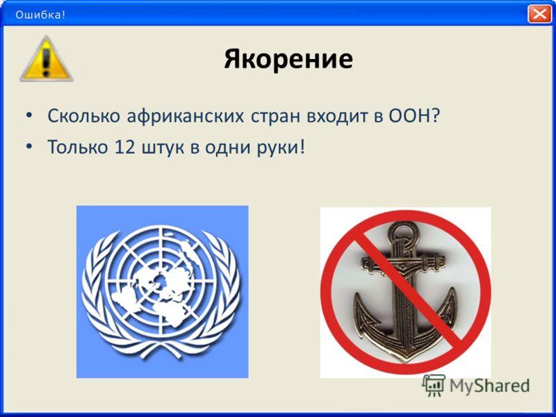 Якорение Сколько африканских стран входит в ООН? Только 12 штук в одни руки!