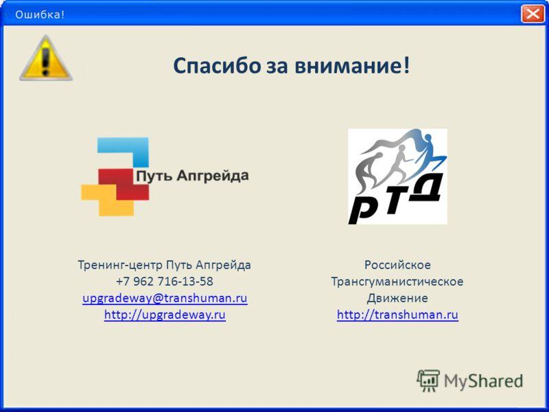 Тренинг-центр Путь Апгрейда +7 962 716-13-58 upgradeway@transhuman.ru http://upgradeway.ru Российское Трансгуманистическое Движение http://transhuman.ru Спасибо за внимание!