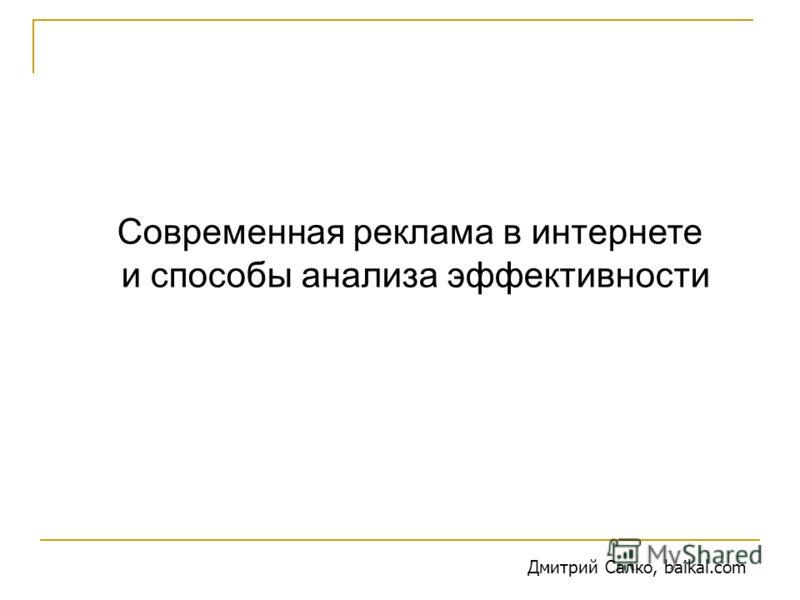 Дмитрий Салко, baikal.com Современная реклама в интернете и способы анализа эффективности