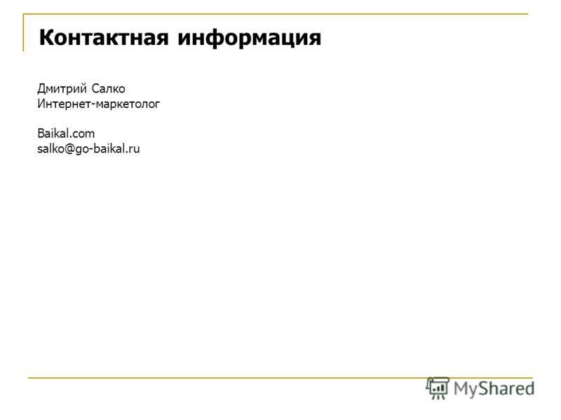 Дмитрий Салко Интернет-маркетолог Baikal.com salko@go-baikal.ru Контактная информация