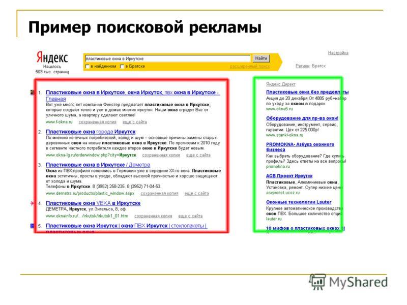 Пример поисковой рекламы