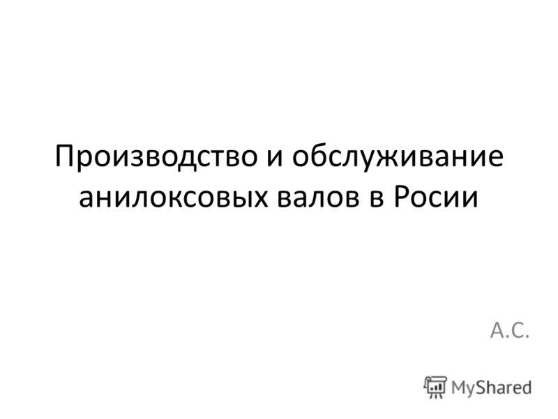 Производство и обслуживание анилоксовых валов в Росии А.С.