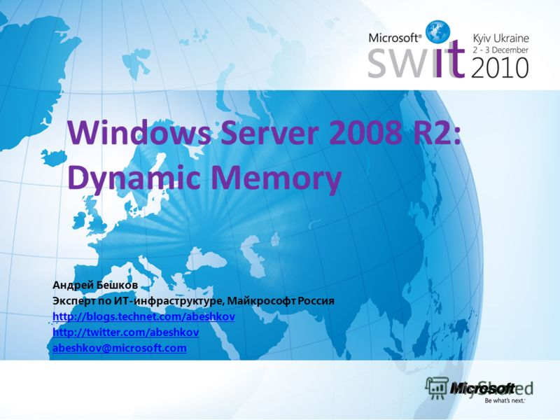 Windows Server 2008 R2: Dynamic Memory Андрей Бешков Эксперт по ИТ-инфраструктуре, Майкрософт Россия http://blogs.technet.com/abeshkov http://twitter.com/abeshkov abeshkov@microsoft.com