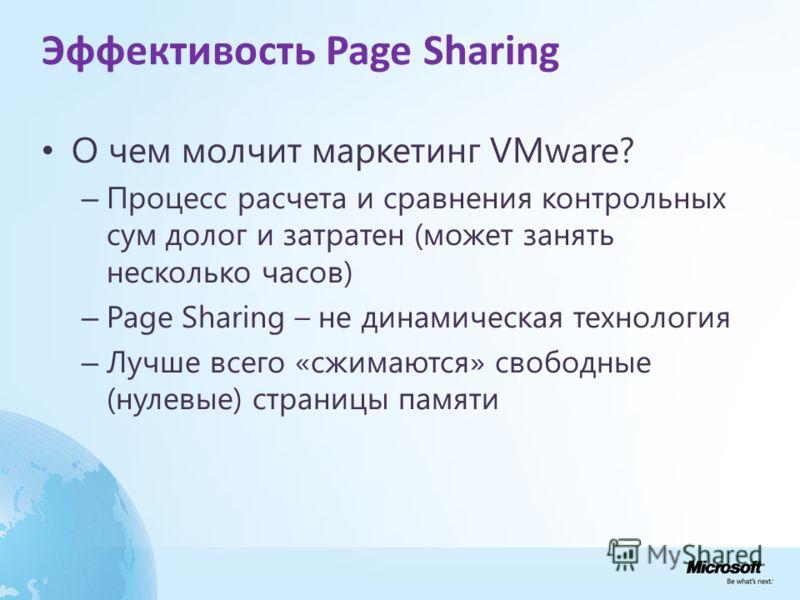 Эффективость Page Sharing О чем молчит маркетинг VMware? – Процесс расчета и сравнения контрольных сум долог и затратен (может занять несколько часов) – Page Sharing – не динамическая технология – Лучше всего «сжимаются» свободные (нулевые) страницы