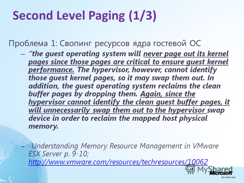 Second Level Paging (1/3) Проблема 1: Свопинг ресурсов ядра гостевой ОС – the guest operating system will never page out its kernel pages since those pages are critical to ensure guest kernel performance. The hypervisor, however, cannot identify thos
