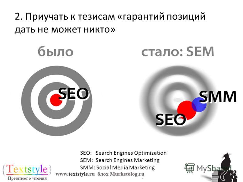 SEO: Search Engines Optimization SEM: Search Engines Marketing SMM: Social Media Marketing 2. Приучать к тезисам «гарантий позиций дать не может никто»