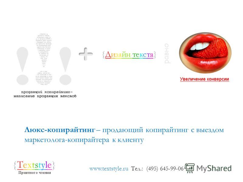www.textstyle.ru Тел.: (495) 645-99-06 Люкс-копирайтинг – продающий копирайтинг с выездом маркетолога-копирайтера к клиенту