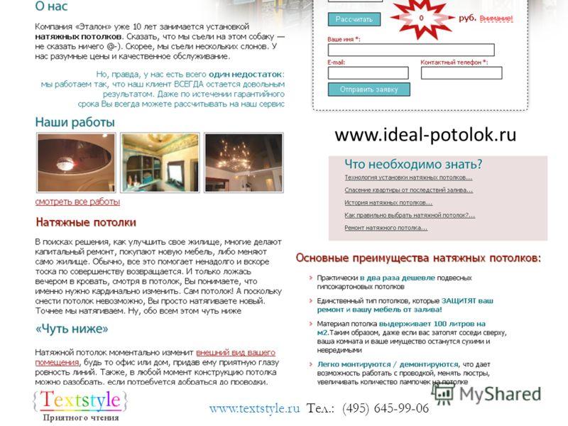 www.textstyle.ru Тел.: (495) 645-99-06 www.ideal-potolok.ru
