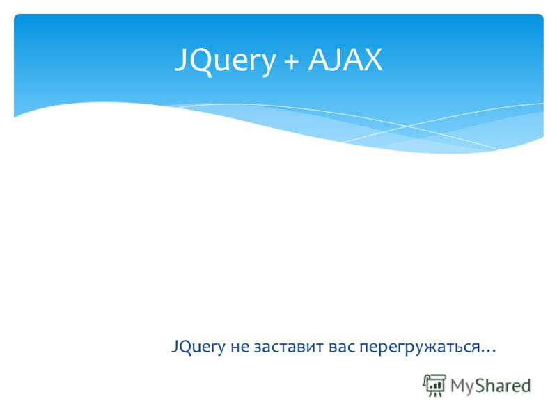 JQuery не заставит вас перегружаться… JQuery + AJAX